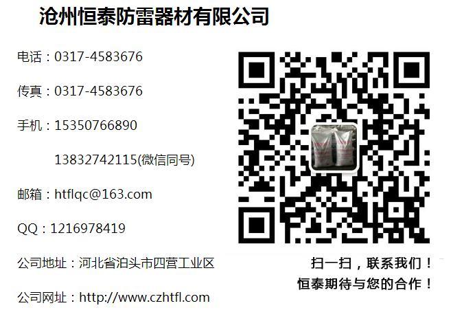 沧州恒泰防雷器材有限公司